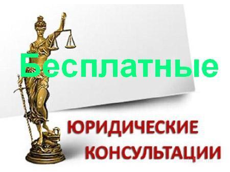 Бесплатная консультация юриста в ярославле адреса консультация юриста претензия туристи
