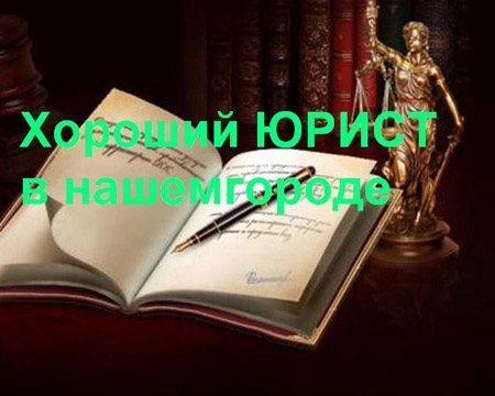 Юрист Ярославль